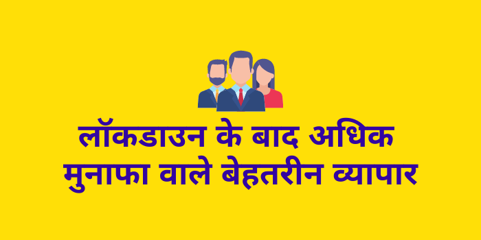 best business ideas after lockdown in Hindi
